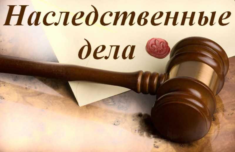 кучи сколько стоит оформление наследства по завещанию в ставропольском крае если